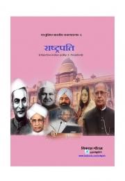 Vastunishth Bhartiya Rajvyavastha -1 : Rashtrapati (eBook)