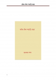 আঁকা-বাঁকা পাহাড়ি রাস্তা (eBook)