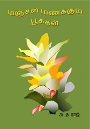 Manjal Manakkum Pookkal (eBook)
