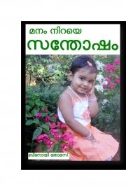 manamniraye santhosham (eBook)