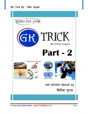 GK Trick Part - 2 (eBook)