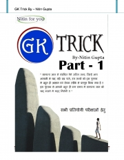 GK Trick Part - 1 (eBook)