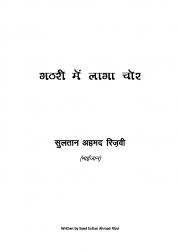 गठरी में लागा चोर (eBook)