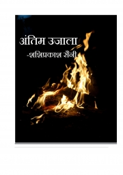 Antim Ujala (eBook)