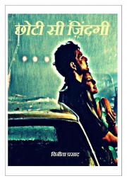 Chhoti Si Zindgi  (eBook)