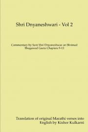 Shri Dnyaneshwari - Vol 2