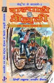 Feluda 2/35: Badshahi Anguthi (eBook)