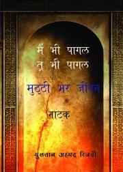 Main Bhi Pagal Tu Bhi Pagal