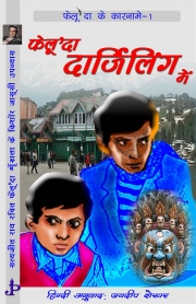 Feluda Adventures#1: Feluda Darjiling Me (eBook)