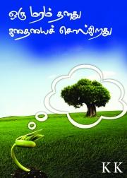 Oru Maram Thanadu Kathaiyai Solgiradu