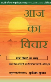 Aaj Ka Vichar (Vol 1) (eBook)