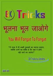 India G.K. Trick (eBook)