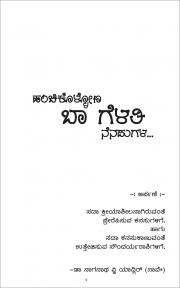 HANCHIKOLLONA BAA GELATHI NENAPUGALA (eBook)