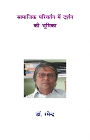 Samajik Parivartan mein Darshan ki Bhumika (eBook)