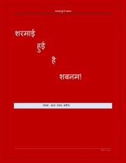 sharmai hui hai shabnam (eBook)