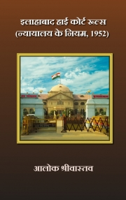 Allahabad High Court Rules, 1952 (in Hindi) [Hardcover]