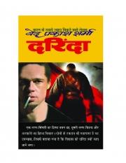 Ved Prakash Sharma Novels Ebook