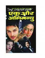 Ek Aur Abhimanyu (eBook)