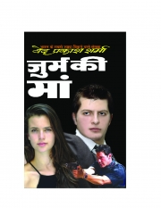 Jurm ki Maa (eBook)