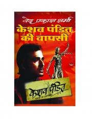 Keshav Pandit Ki Vapsi (eBook)