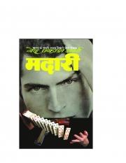 Madari (eBook)