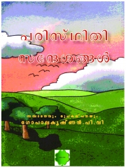 paristhithi sandesangal (with pictures) (eBook)