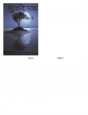 Gujre Pal (e-book)