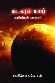 Tamil Science Stories