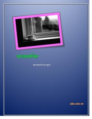 पावसाभिर  (eBook)