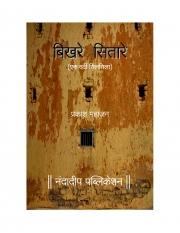 Bikhre Sitare (eBook)