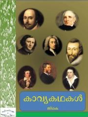 kavyakathakal (eBook)