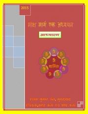 Moksha Marg a Study (eBook)