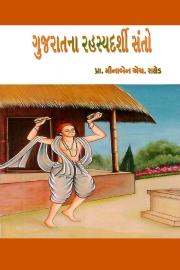 ગુજરાતના રહ્સ્યદર્શી સંતો