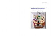 Kaliyuga Thoughts(കലികാലവിചാരങ്ങൾ ) (eBook)