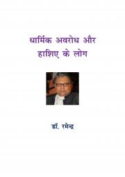 Dharmik Avrodh aur Hashiye ke Log (eBook)
