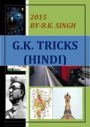 G.K.TRICKS (HINDI) (eBook)