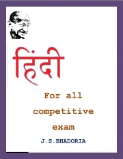 HINDI (eBook)