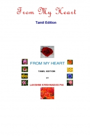 From My Heart (Tamil Edition)