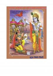 पद मयी हिंदी में श्रीमद्भगवद्गीता  shrimadbhagwadgita with hindi poetry (eBook)