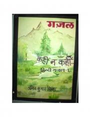 Kahin Na Kahin-1 (e-book)