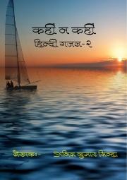 KAHIN NA KAHIN-2 (e-book)