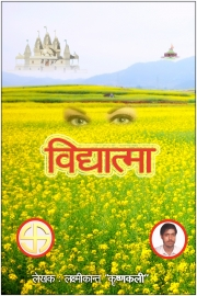 VIDYATMA (eBook)