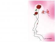 Shree w Sau (eBook)