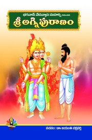 Agni Puranam (eBook)