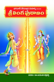 linga puranam (eBook)