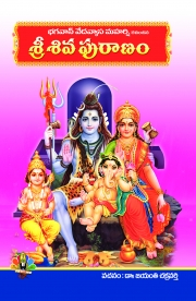 siva puranam (eBook)