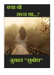 free e book-Kya Wo Sacch Tha  ( क्या वो सच्च था...? ) (eBook)