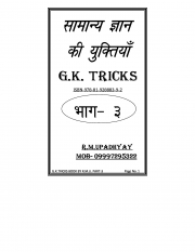 G.K.Tricks (Hindi) (Part 3 By R.M.Upadhyay) (eBook)