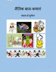 नैतिक बाल-कथाएं (eBook)