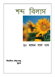 শব্দ বিলাস --XOBDO BILAX (eBook)